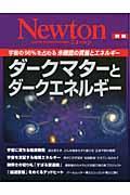 ダークマターとダークエネルギー / 宇宙の96%を占める未確認の質量とエネルギー