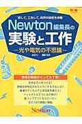 Newton編集長の実験と工作 光や電気の不思議 / 試して,工夫して,自然の秘密を体験