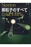 素粒子のすべて / クォーク,反粒子,四つの力,ヒッグス粒子,ダークマターまで