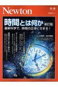 時間とは何か 新訂版 / 最新科学で、時間の正体にせまる!