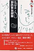 宮沢賢治詩集 / 宮沢賢治1