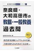 奈良県・大和高田市の教職・一般教養過去問 2017年度版