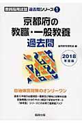 京都府の教職・一般教養過去問 2018年度版