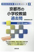 京都市の小学校教諭過去問 2019年度版