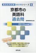 京都市の英語科過去問 2019年度版