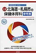北海道・札幌市の保健体育科参考書 2015年度版
