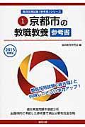 京都市の教職教養参考書 2015年度版