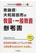奈良県・大和高田市の教職・一般教養参考書 2017年度版