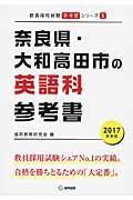 奈良県・大和高田市の英語科参考書 2017年度版