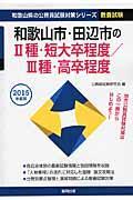 和歌山市・田辺市の2種・短大卒程度/3種・高卒程度 2015年度版