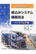 わかりやすい組込みシステム構築技法 ハードウェア編