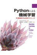 Pythonによる機械学習 / 予測解析の必須テクニック