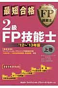 最短合格2級FP技能士 '12~'13年版 上巻