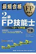 最短合格2級FP技能士 '12~'13年版 下巻