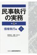 民事執行の実務債権執行編 上 第4版