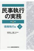 民事執行の実務債権執行編 下 第4版