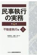 民事執行の実務不動産執行編 上 第4版