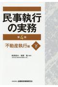 民事執行の実務不動産執行編 下 第4版