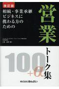 相続・事業承継ビジネスに携わる方のための営業トーク集100+α 改訂版
