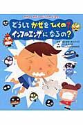 どうしてかぜをひくの?インフルエンザになるの?