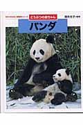 パンダ / どうぶつの赤ちゃん