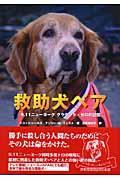 救助犬ベア / 9.11ニューヨークグラウンド・ゼロの記憶