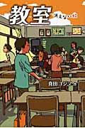 教室 / 消えない虹