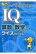 IQ算数・数学クイズ&パズル