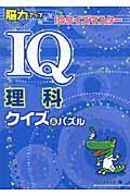 IQ理科クイズ&パズル