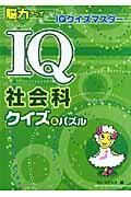 IQ社会科クイズ&パズル