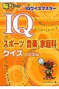 IQスポーツ・音楽・家庭科クイズ&パズル