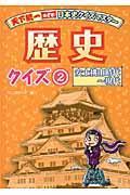 天下統一めざせ!日本史クイズマスター歴史クイズ 2(安土桃山時代~現代)
