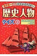 天下統一めざせ!日本史クイズマスター歴史人物クイズ 2(安土桃山時代~現代)