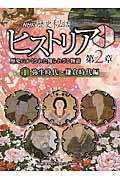 NHK歴史秘話ヒストリア 第2章 1(弥生時代〜鎌倉時代編)