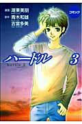 ハードル 3 / コミック