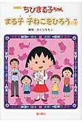 ちびまる子ちゃん / アニメ版