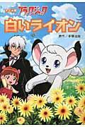 ブラック・ジャック白いライオン / アニメ版