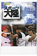 NHKスポーツ大陸 野茂英雄・松井秀喜・小笠原道大
