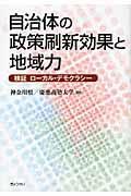 自治体の政策刷新効果と地域力 / 検証ローカル・デモクラシー