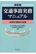 交通事故実務マニュアル 改訂版 / 民事交通事件処理