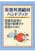 災害共済給付ハンドブック / 児童生徒等の学校の管理下の災害のために