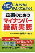これだけは押さえておきたい企業のためのマイナンバー最新実務 / 平成28年改正対応!!