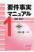 要件事実マニュアル 第1巻 第5版