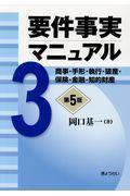 要件事実マニュアル 第3巻 第5版