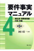 要件事実マニュアル 第4巻 第5版