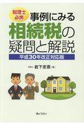 税理士必携事例にみる相続税の疑問と解説 / 平成30年改正対応版