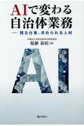 AIで変わる自治体業務 / 残る仕事、求められる人材