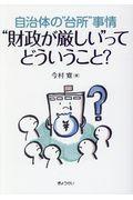 """""""財政が厳しい""""ってどういうこと? / 自治体の""""台所""""事情"""
