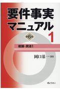 要件事実マニュアル 第1巻 第6版