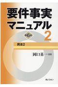 要件事実マニュアル 第2巻 第6版